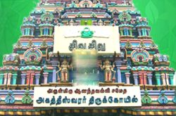 Vaitheeswaran Koil timings
